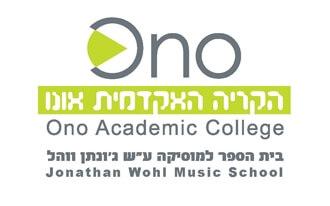 הקריה האקדמית אונו - בית הספר למוסיקה